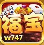 福宝棋牌w747