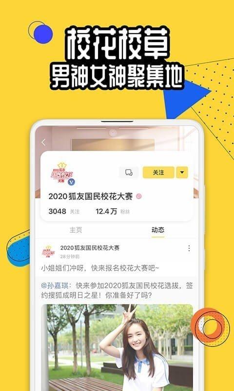 狐友app下载-狐友app最新版下载