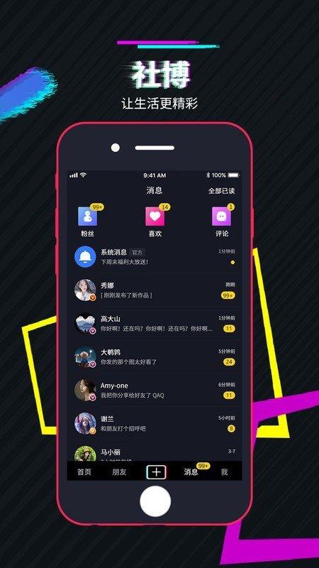 社博app