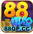 88game棋牌官方版