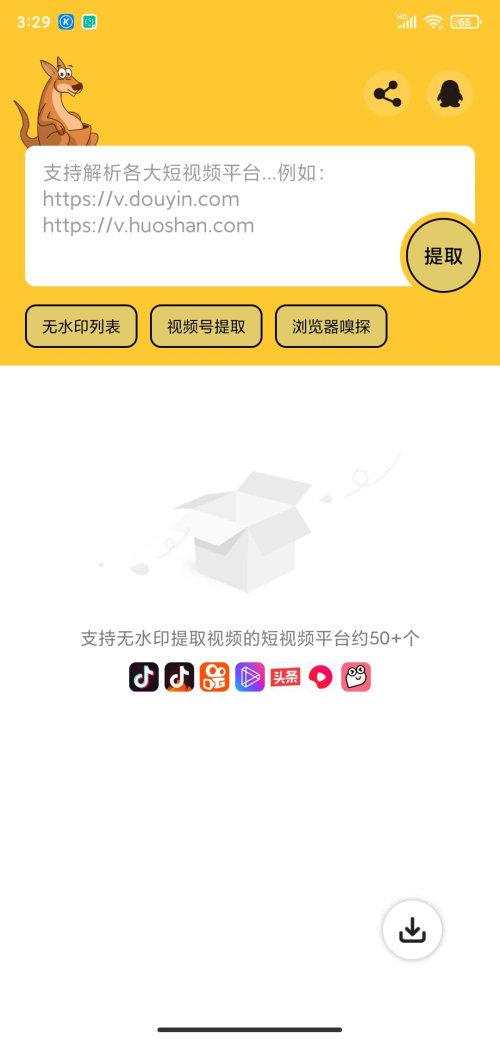 袋鼠下载官方磁力神器app下载-袋鼠下载最新app下载