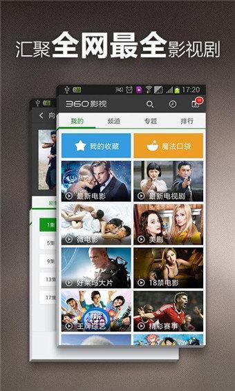 360影视大全下载2021免费版下载-360影视大全下载2021官方版下载
