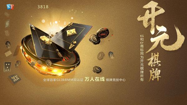 开元棋牌3818正版下载-最新版本开元3818棋牌