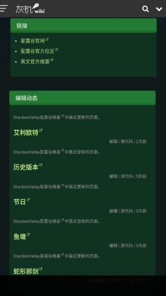 星露谷物语助手app