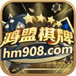 鸿盟棋牌hm908