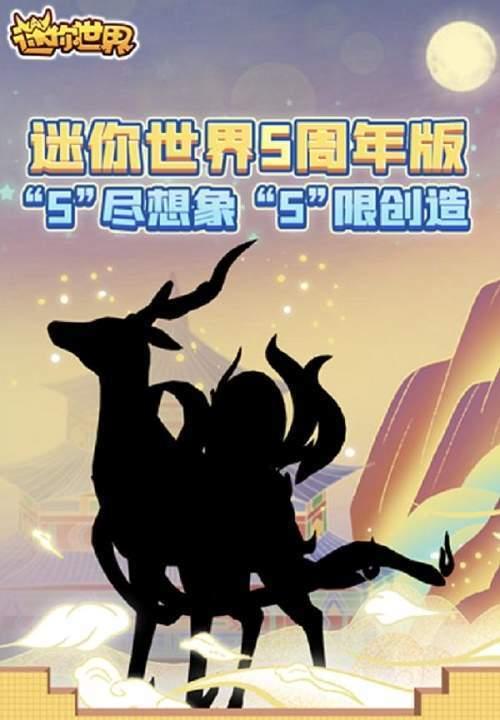迷你世界4月1日最新激活码2021下载-迷你世界5周年版本4月最新激活码2021下载