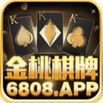 金桃棋牌6808
