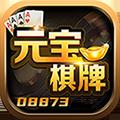 元宝棋牌08873