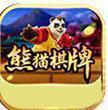 熊猫棋牌18000版本
