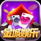 金城娱乐app