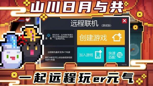 元气骑士3.0.7最新内购破解版下载-元气骑士3.0.7破解版全无限最新免费下载
