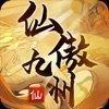 仙傲九州破解版