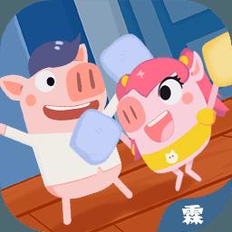 猪猪公寓2.0破解版