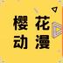 樱花动漫下载app下载