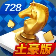 game728土豪版