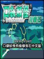 口袋妖怪绿宝石中文典藏版