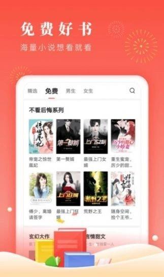 海螺小说app免费下载-海螺小说app最新版v1.0下载