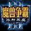 魔兽争霸3冰封王座手机版
