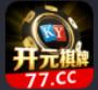 开元77cc棋牌1.2.55