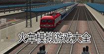 火车模拟游戏大全