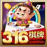 316棋牌平台官网版