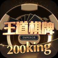 王道棋牌官网200king