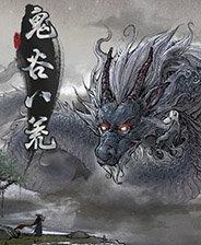 鬼谷八荒v0.8.2017
