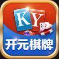 开元游戏app