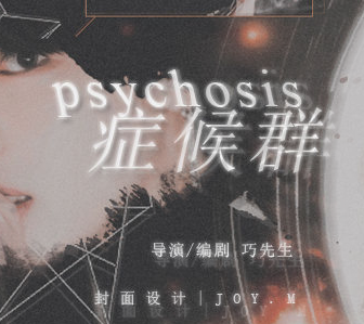 psychosis症候群破解版