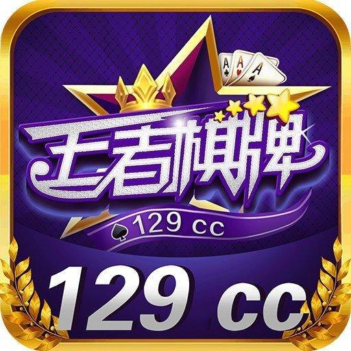 王者棋牌129cc官网版