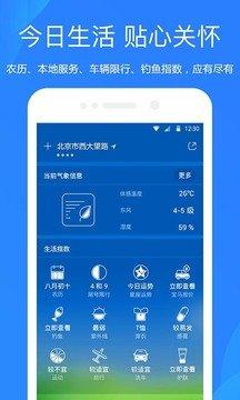 天气预报下载2021最新版-天气预报app官方版最新下载