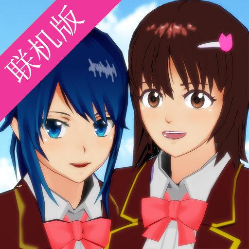樱花校园模拟器联机版中文下载
