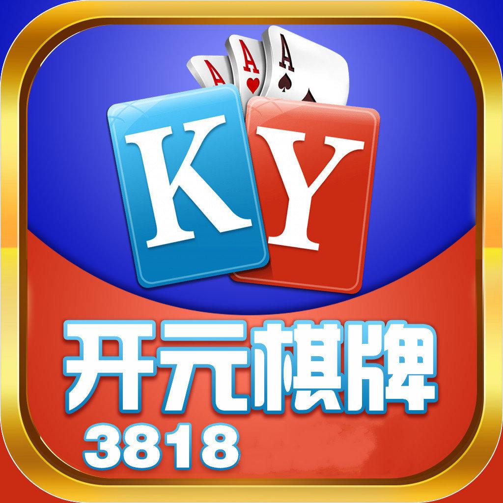 开元3818棋牌官网版