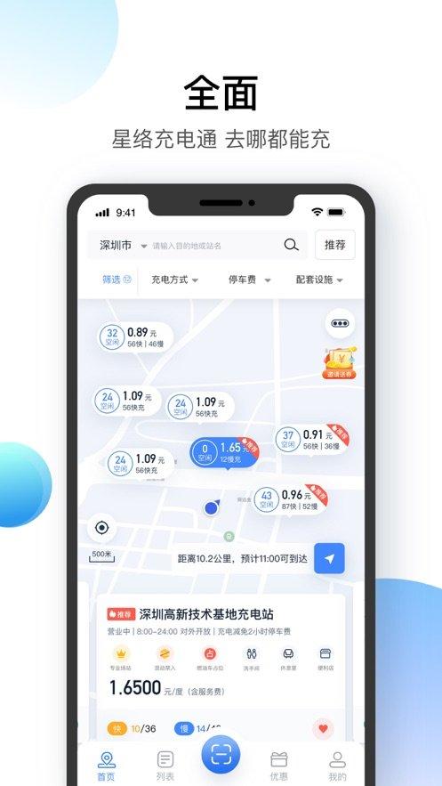 星络充电通下载-星络充电通app下载