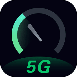 5g测速大师app下载