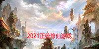 2021正統修仙游戲