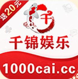 千锦娱乐1000cai