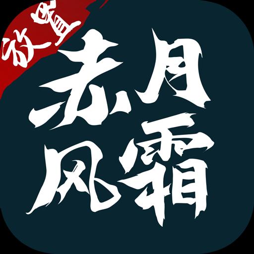 赤月风霜文字版官网版