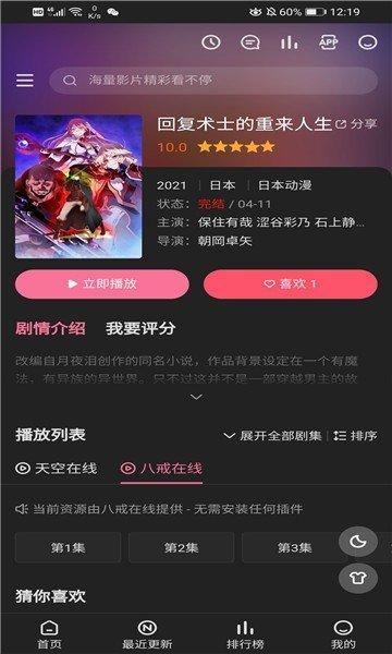 鸿梦动漫手机版下载-鸿梦动漫安卓版下载