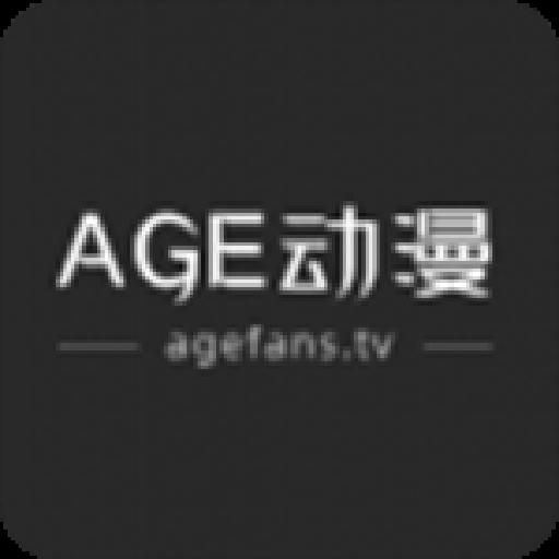 age动漫正式版最新