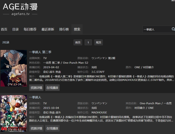 age动漫官网版最新app下载-age动漫官网版app下载安装