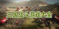三国战斗游戏大全