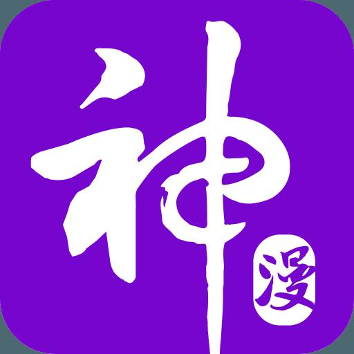 神漫画app官方版