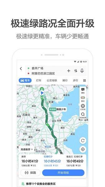高德地图2021最新版下载导航手机版