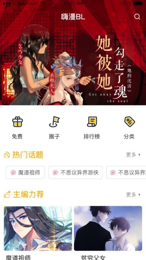 hi漫动漫app下载-hi漫动漫下载