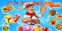 2021烹饪游戏大全