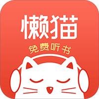 懒猫听书app