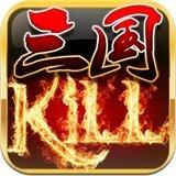 三国kill破解版全神将最新版