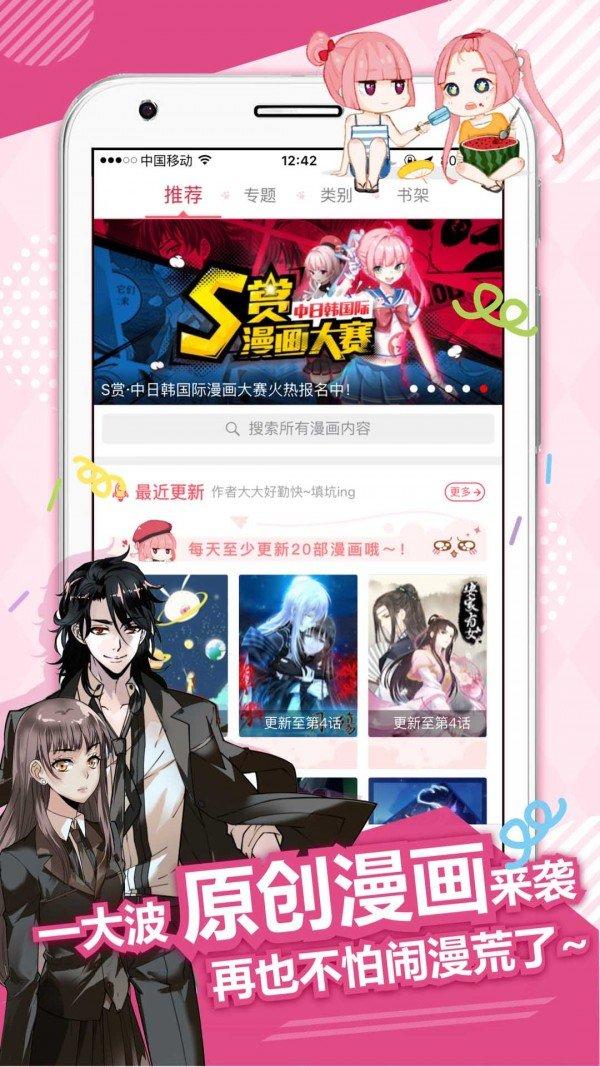 千千漫画app下载