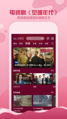 CCTV手机电视